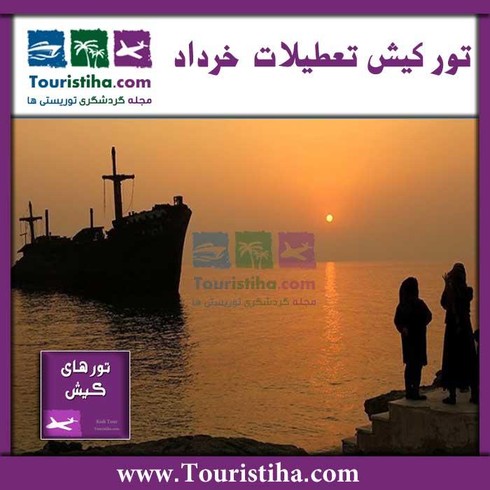 تور کیش تعطیلات خرداد