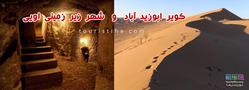 کویر ابوزید آباد و شهر اویی
