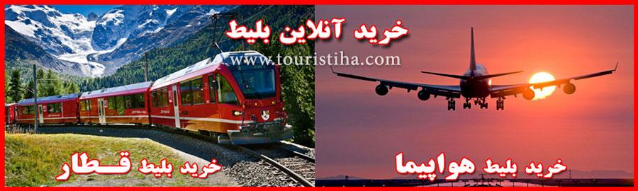 خرید بلیط هواپیما و قطار آنلاین