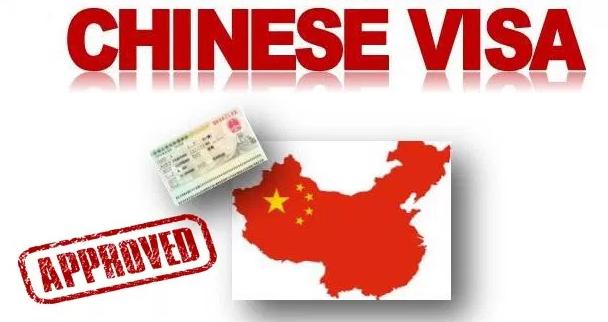 راهنمای اخذ ویزای چین