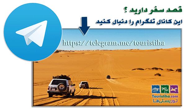 کانال تلگرام گردشگری