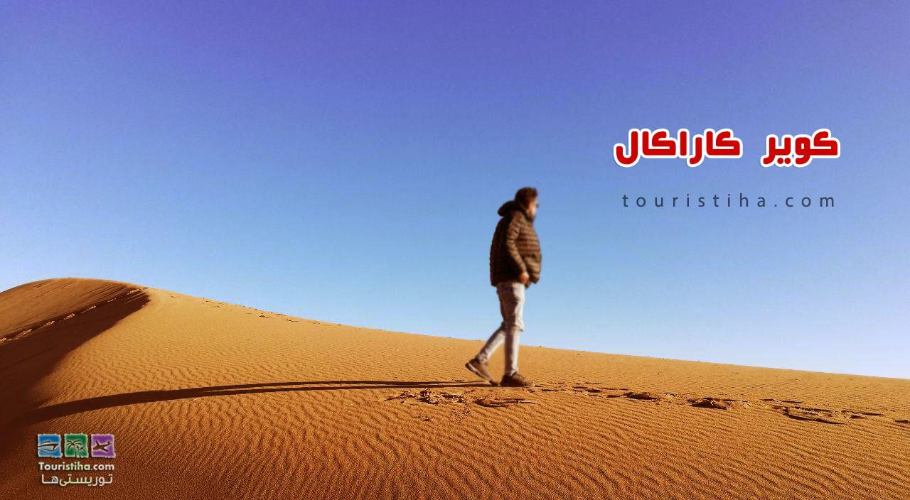 karakal desert - تمامی تورهای کویر و کویرگردی های ایران در : بریم تور
