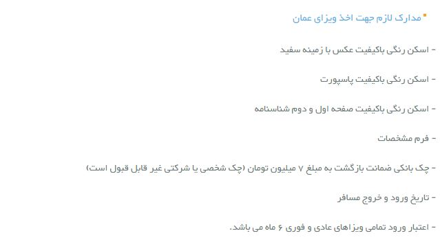 مدارک ویزای عمان