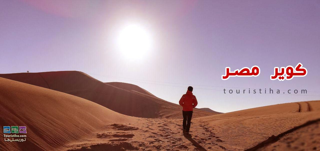 mesr desert - تمامی تورهای کویر و کویرگردی های ایران در : بریم تور