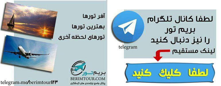 کانال تلگرام معرفی بهترین تورهای داخلی و خارجی | بریم تور