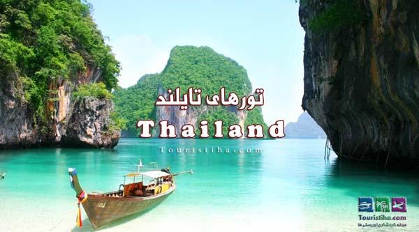 تورهای تایلند