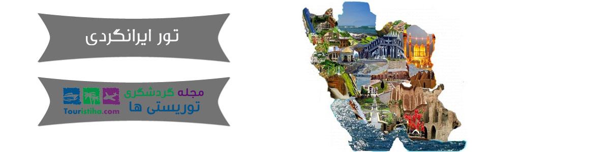 تورهای ایرانگردی